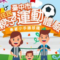 全家一起動!台中新住民辦親子足球營將於8月5日開踢