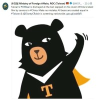 Cheeky tweet by MOFA on China's 'Pooh' ban bears fruit