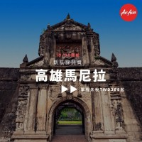 Malaysian airline to begin Kaohsiung-Manila direct flights on Oct. 30