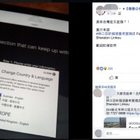 New Taipei Sheraton hotel Wi-Fi screen posts flag of communist China next to Taiwan