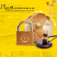 Money launderingevaluation may be used to punish Taiwan politically