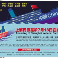 上海民族黨成立 訴求脫離中國全面西化