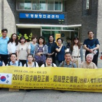 Taiwan human rights education delegation visits South Korea