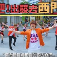 知名日籍YouTuber 推出西門町主題MV 網友:突然想去西門町!