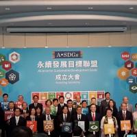 永續發展目標聯盟 台歐政府組織大咖見證下成立