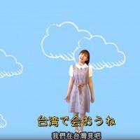 台灣女孩自導本土觀光影片 超生火! 網友驚嘆:神作!