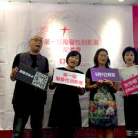 勵馨首屆性平影展響應#MeToo運動 聚焦女權議題及移工生活