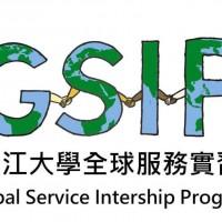 淡江全球服務實習計畫:學生接軌國際 反思辯正