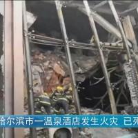 中國哈爾濱溫泉酒店大火 至少18死、19傷