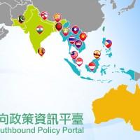 新南向政策資訊平台 東南亞3國語文版上線