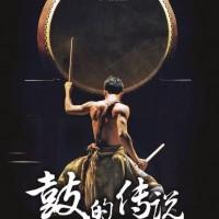 台灣「十鼓擊樂團」應邀赴美演出展現台灣文化生命力