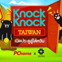 新南向電子商務!貿協攜手PChome泰國館推免運活動