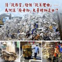 台灣為何大量增加廢棄物進口? 高志明要政務官說清楚