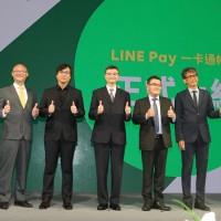LINE Pay一卡通 轉帳免手續費