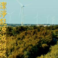 呼應聯合國永續發展目標 外交部推成果影片