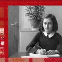 【勇氣與力量】「台灣少年與安妮 跨時空對話」 悠遊卡贊助偏鄉學生參觀特展