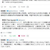 蔡總統日文發文關心北海道 安倍中文回應:謝謝老朋友!