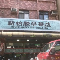 Photo of the Day: Mouth watering Chinglish sign in western Taiwan