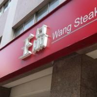 Taiwanese corp. Wowprimeshut down 3 restaurant chains inChinain a singleyear