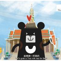 《黑啤東南飛》從亞洲佛教傳遞看泰國信仰