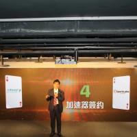 前進全球新創聚落 科技部邀四大國際頂尖加速器進駐TTA