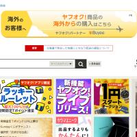 喜歡日本網購的朋友有福了!即日起可以直接在台灣雅虎奇摩競標日本雅虎商品