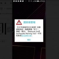 【國家防災日】早上9點21分地震速報測試 你收到了嗎?
