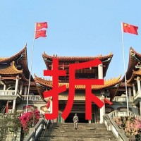 "Chinese symbol for ""tear down"" over photo from Wei Wing-jen's Facebook."