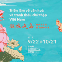 阿里山、越南水上市集穿上身!台越文化大融合於嘉義展自10月21日