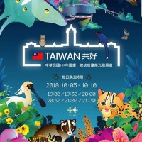 Presidential light show to feature Taiwan's biodiversity