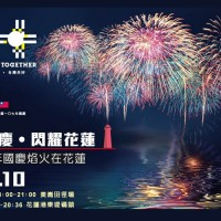 Double Ten Day fireworks show to illuminate sky of Taiwan's Hualien