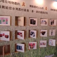 南投世界茶業博覽會 「農村好物館」與藝術結合