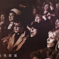 Second week of Women MakeWaves Film Festival Taiwan underway