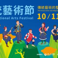 2018亞太傳統藝術節 將於本週隆重登場