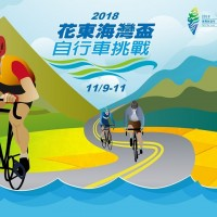 Taiwan Tourism Bureau to hold long distance cycling events along East Coast and East Rift Valley