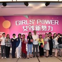 突破傳統性別框架   亞太地區代表「台灣女孩日」為權益發聲