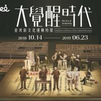 重現大稻埕古今風華 臺灣新文化運動紀念館10/14開館