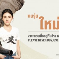 Actress Davika Hoorne Says No To Ivory In WildAid Campaign