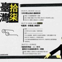 臺灣文化日175館所免費參觀 鄭麗君邀大家「說臺灣的故事」