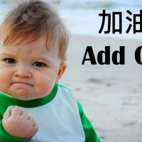 Chinglish phrase 'add oil!' now in Oxford English Dictionary