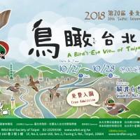 2018 Taipei birdwatching fair offers easy access to nature
