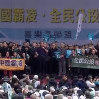 喜樂島聯盟、民進黨「反併吞」遊行北高同步民眾高喊要正名