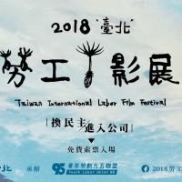 臺北勞工影展開跑 民眾可免費索票觀賞