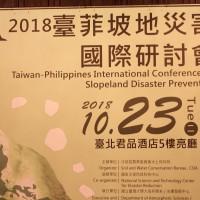 台菲專家聯手對抗極端氣候災難 VOTE合作奠基礎