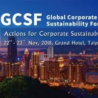 「全球企業永續論壇」11月登場   認識國際SDGs、CSR商業模式