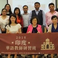教育部鼓勵華語教師赴印任教 每月補助最高4萬5