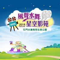 Outdoor picnic and concert with movie screening at Shihmen Reservoir in N. Taiwan