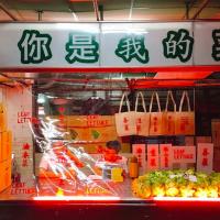 藝術進駐八德公有市場 新型態「超級市場」吸引年輕族群
