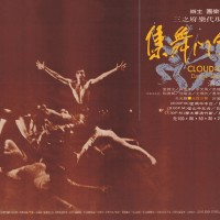 Taiwan's renowned dance theater Cloud Gate holds poster exhibition to mark 45th anniversary