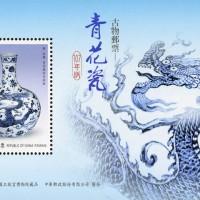 古風不敗  新版青花瓷郵票11/15發行